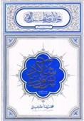 «شاگردپروری» به سبک ائمه اطهار(ع) را از این کتاب بیاموزید
