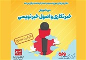 دوره آموزش خبرنگاری در کرمانشاه برگزار میشود