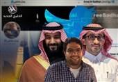 عربستان  آل سعود چگونه توئیتر را تبدیل به میدان جاسوسی از مخالفان کرده است؟