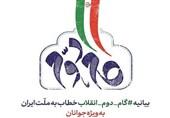 همایش ملی راهکارهای تحقق بیانیه گام دوم انقلاب اسلامی در استان خراسان جنوبی برگزار میشود
