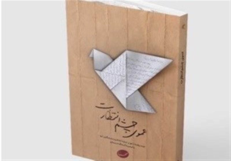 کتاب , انتشارات صهبا , سازمان مجاهدین (منافقین) ,