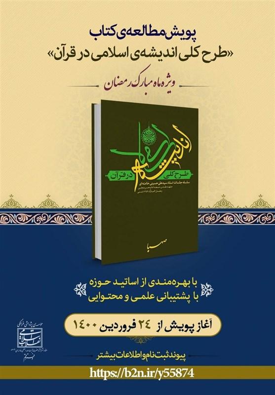 ماه رمضان , کتاب , انتشارات صهبا , قرآن ,