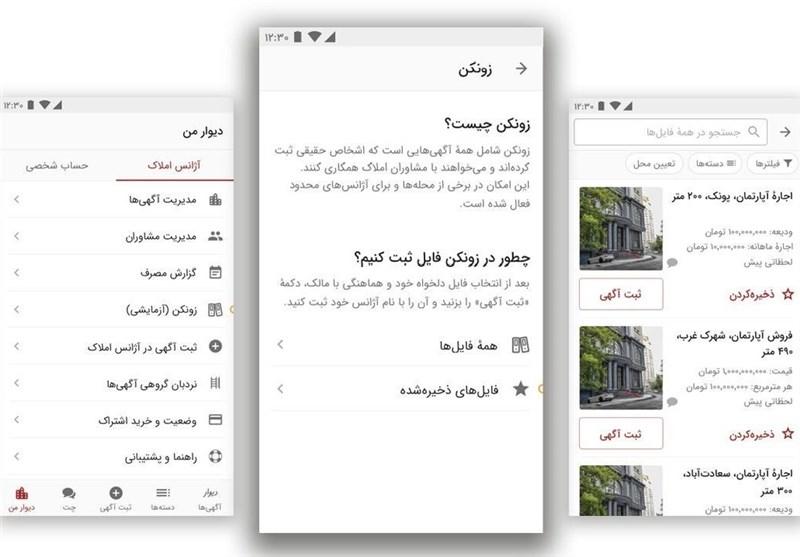 پل ارتباطی میان مشاوران املاک و آگهیدهندگان شخصی