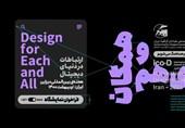 فراخوان نمایشگاه هفته بینالمللی دیزاین - ایران منتشر شد