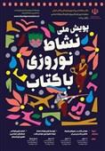 تمدید پویش ملی «نشاط نوروزی با کتاب» تا 10 اردیبهشت