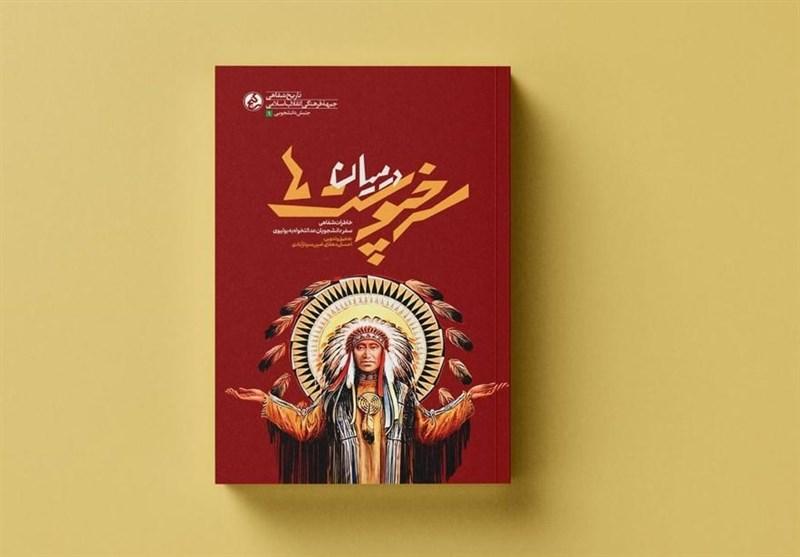 کتاب , انتشارات راه یار , ادبیات دفاع مقدس , ادبیات مقاومت , ادبیات انقلاب اسلامی ,