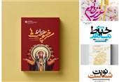 از 10 زن قهرمان تا «امواج ارادهها»ی ایرانی که تحریمها را شست