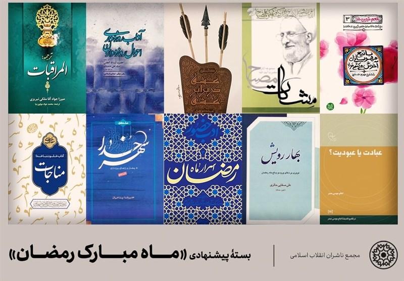 در ماه مبارک رمضان چه بخوانیم؟