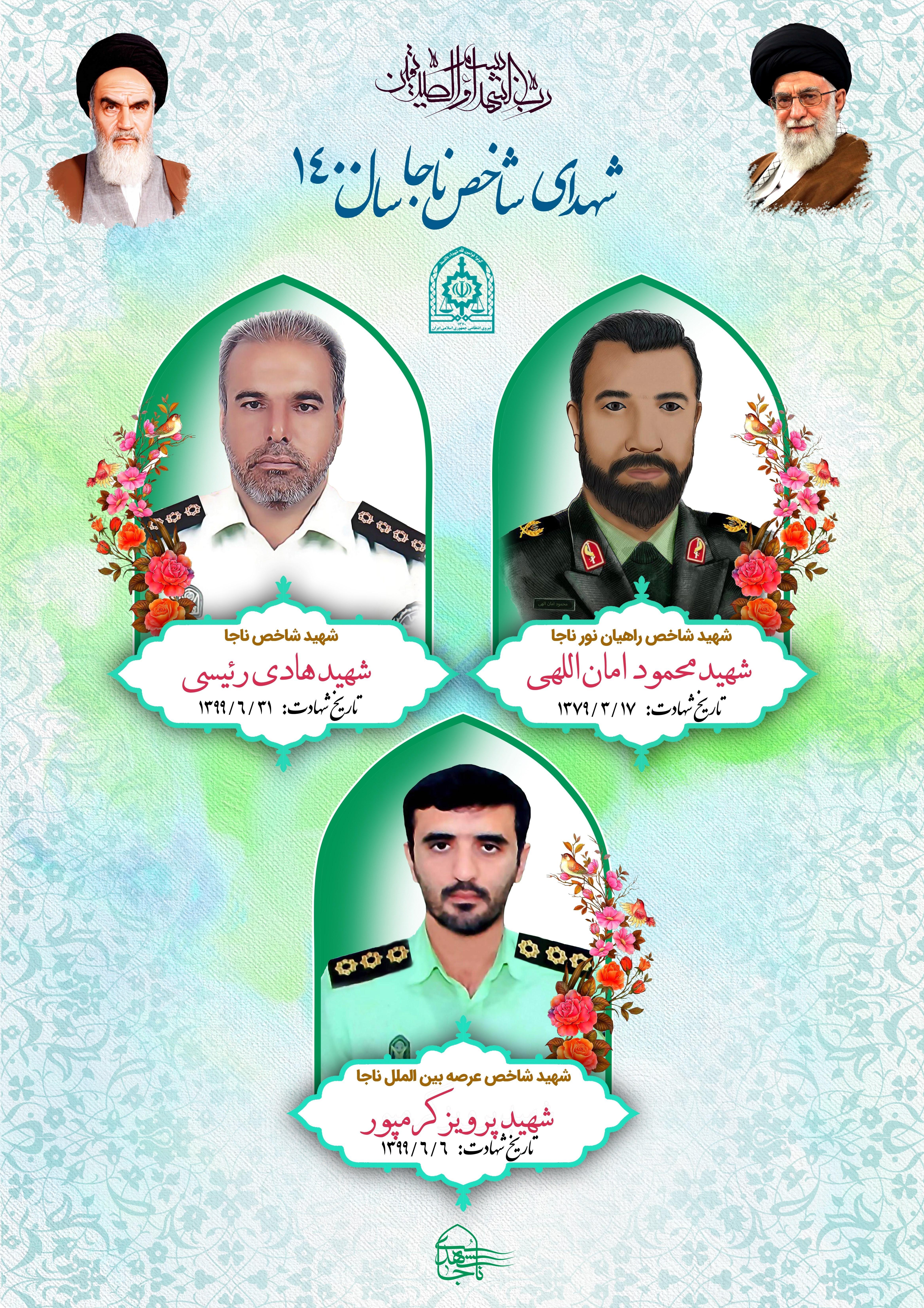 شهدای نیروی انتظامی|شهدای ناجا , شهید ,