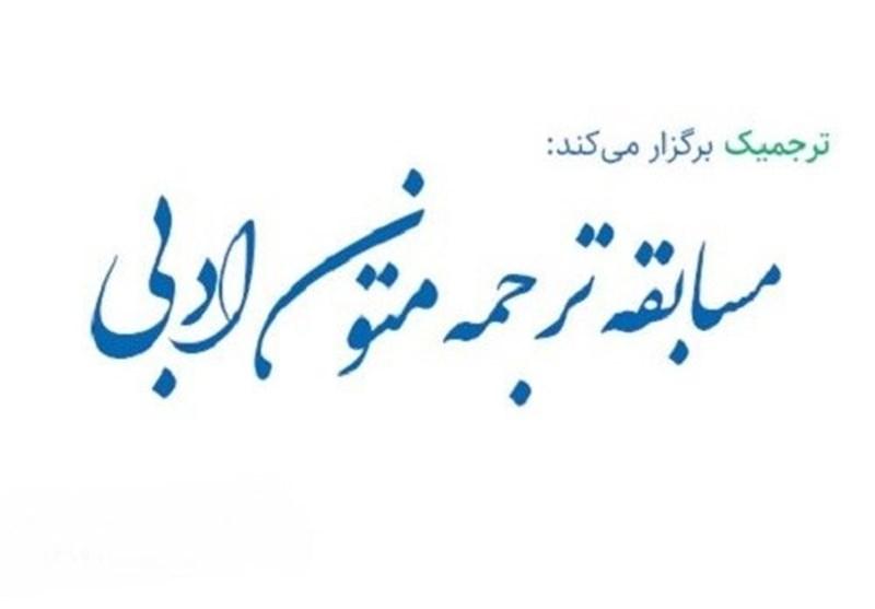 دومین جشنواره ترجمه ادبی برگزار میشود