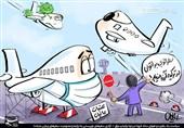 کاریکاتور/ سیاست یک بام و دو هوای ستاد کرونا درباره ترکیه و عراق