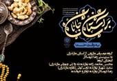 فرهنگسرای رسانه قطعات «هرایی خوانی» در ماه رمضان منتشر میکند