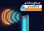 هدیه همراه اول به مناسبت ماه مبارک رمضان