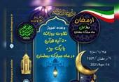 «30 روز، 30 وعده» فرهنگسرای اندیشه در ماه مبارک رمضان
