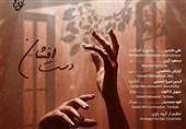دست افشان در روز بزرگداشت عطار منتشر شد + صوت