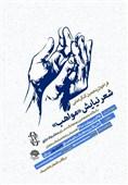 برگزاری جشنواره شعر «نیایش» با محوریت دعای «مکارمالاخلاق»