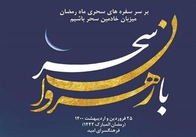 پذیرایی از نیروهای خدماترسان شهر تهران در ماه رمضان در برنامه «با رهروان سحر»