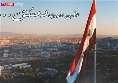 على دروب دمشق فصول زاهیة للثقافة الإیرانیة