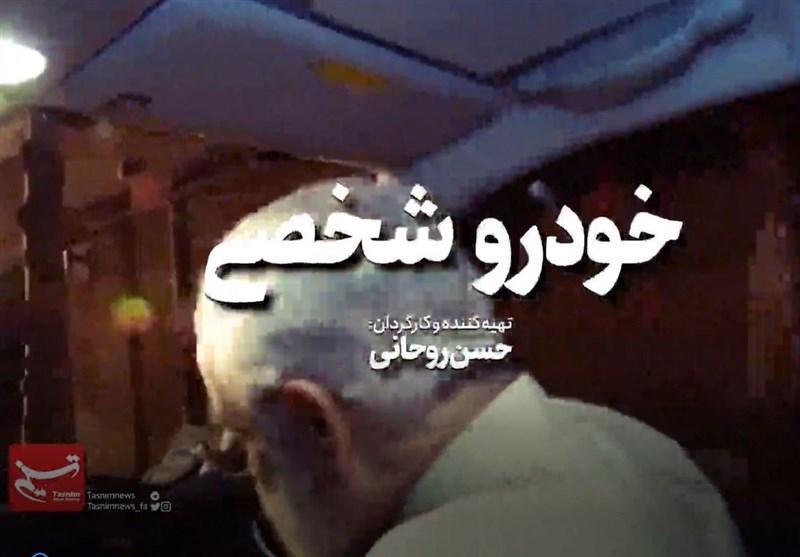 فیلم پیروزیهای دولت روحانی ساخته شد! / «خودرو شخصی» به کارگردانی حسن روحانی