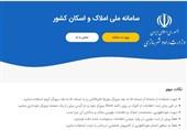 پاسخگویی 24 ساعته به سئوال شهروندان درباره سامانه املاک