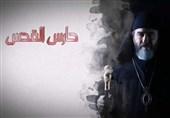 """شبکه افق سریال بایکوت شده سوری را روی آنتن برد/ چرا کشورهای عربی """"نگهبان قدس"""" را پخش نمیکنند؟"""
