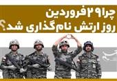 ارتش با تاسی از فرهنگ انقلابی و جهادی یک کارنامه درخشان دارد