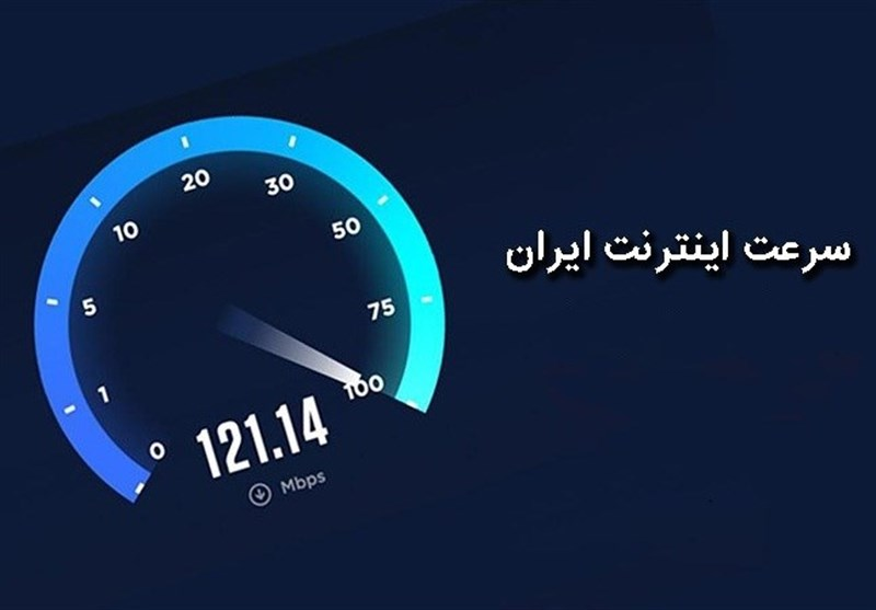 سرعت اینترنت در 82 کشور جهان بیشتر از ایران است