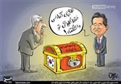 کاریکاتور/ صندوقچه شرقی با قفل غربی! / دیپلماتهای کرهجنوبی با دست خالی برگشتند