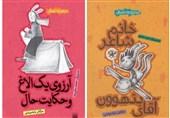 فروش رایت دو عنوان کتاب کودک و نوجوان به ناشر ترک