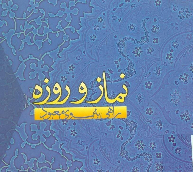 مسابقه کتابخوانی با محوریت کتابی درباره فضیلت ماه رمضان برگزار میشود