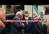فیلم| آقای ظریف! آیا برجام جز برای بهبود معیشت مردم بود؟