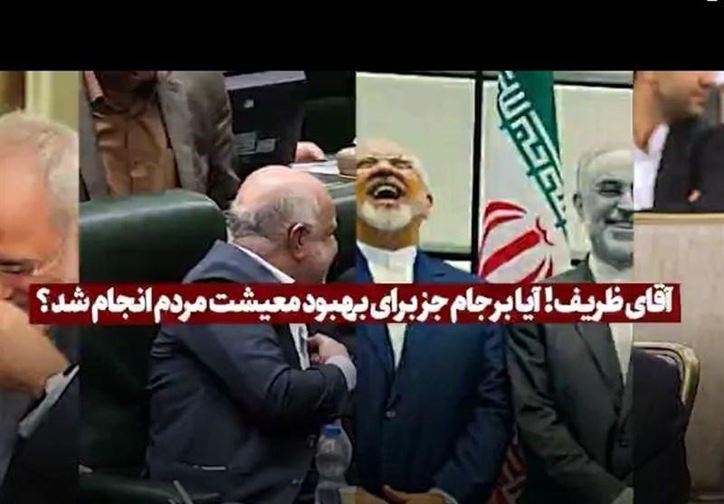 فیلم  آقای ظریف! آیا برجام جز برای بهبود معیشت مردم بود؟