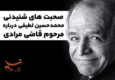 صحبت های شنیدنی محمدحسین لطیفی درباره مرحوم قاضی مرادی