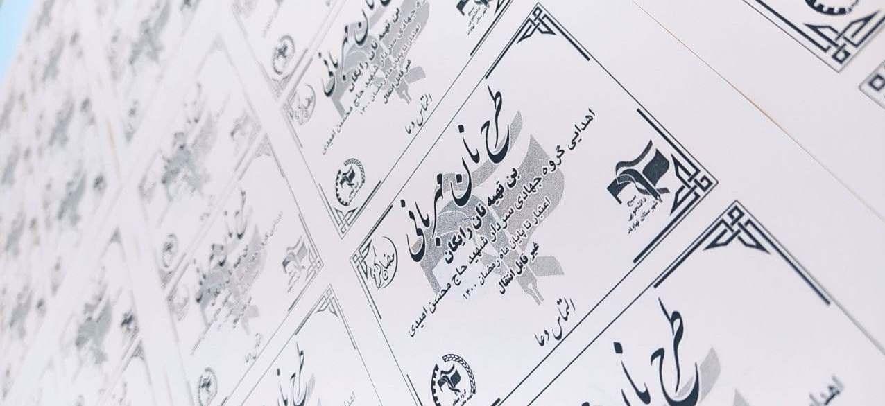 """طرح """"نان مهربانی"""" در همدان برگزار میشود"""