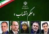 انتصاب اعضای شورای سیاستگذاری و راهبری «خانههای نوآوری و صادرات فناوری ایرانساخت»