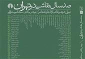 نگاهی به «صد سال نقاشی در تهران»