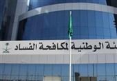 کشف 11 پرونده فساد جدید در عربستان