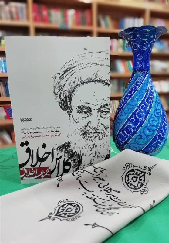 «کلاس اخلاق» آیتالله مجتهدی تهرانی در بازار نشر