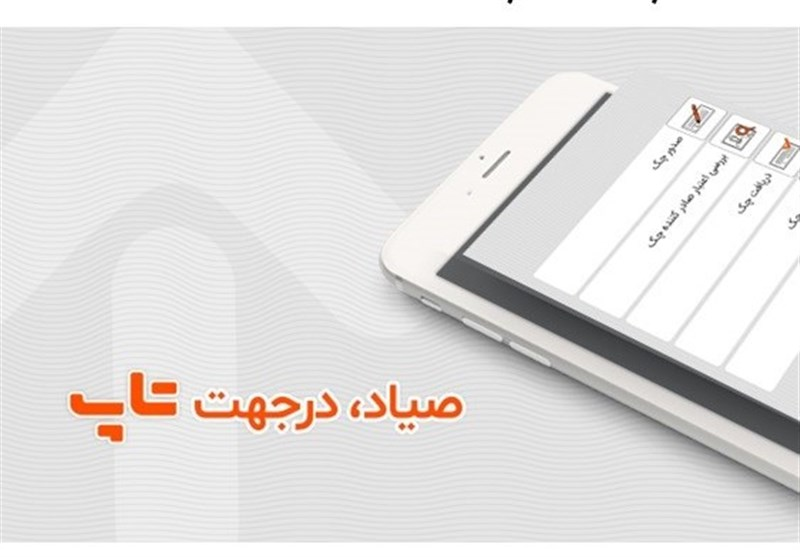 دسترسی به سامانه صیاد با اپلیکیشن تاپ، امنیت بیشتر و سرعت بالاتر