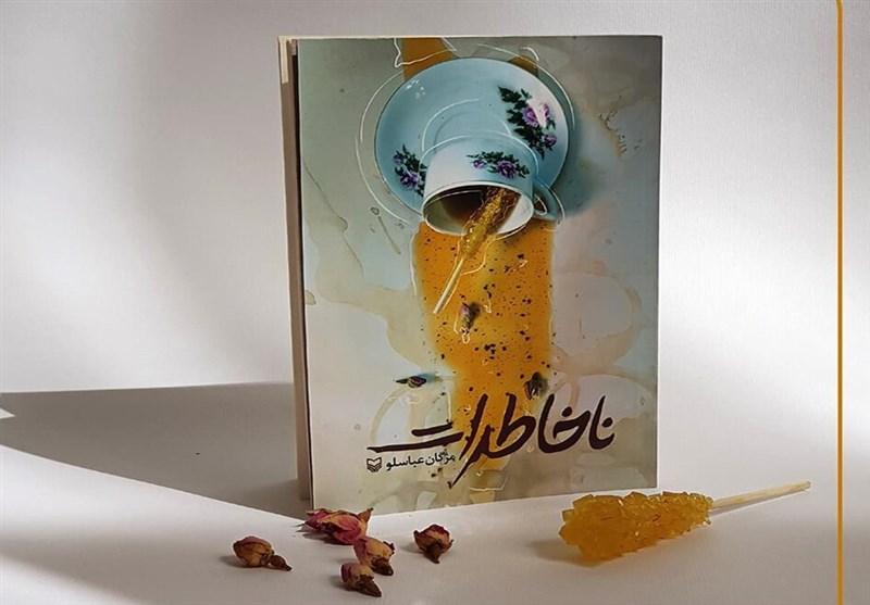 کتاب , کتابفروشیها , شعر , انتشارات سوره مهر ,