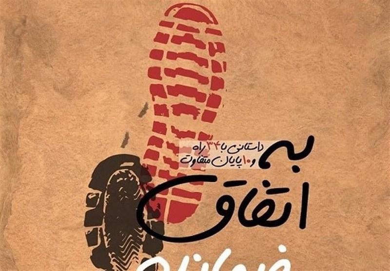 رمان اطلاعاتی امنیتی «به اتفاق فرمانده» به بازار آمد/ کنکاش در دل تاریخ با محوریت واقعه کربلا