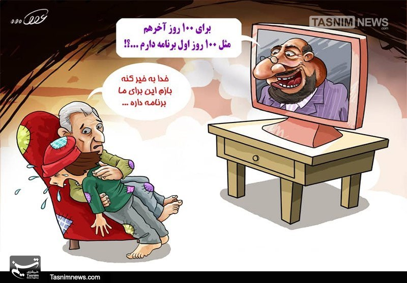 کاریکاتور/ اندراحوالات وعدههای 100 روزه!