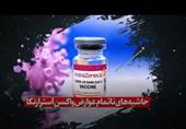 فیلم| حاشیههای ناتمام عوارض واکسن آسترازنکا