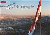 على دروب دمشق فصول زاهیة للثقافة الإیرانیة تضرب عمیقاً فی وجدان السوریین