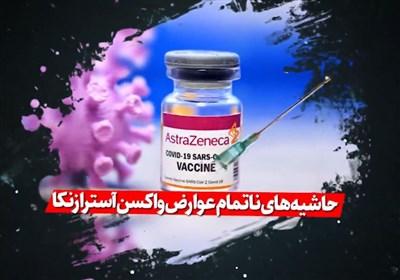 حاشیههای ناتمام عوارض واکسن آسترازنکا