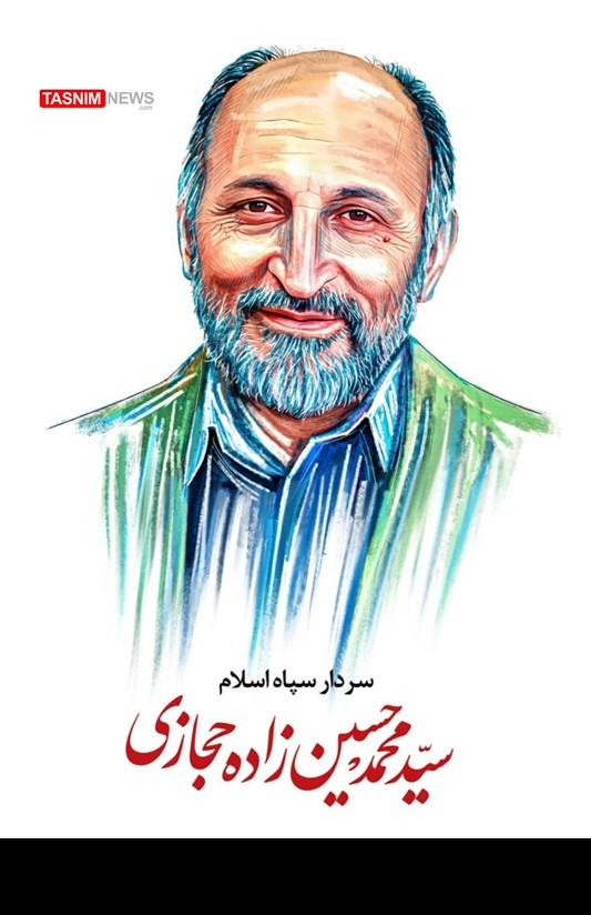 پیام تسلیت دبیر شورای فرهنگ عمومی کشور در پی شهادت سردار حجازی