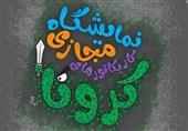 """نمایشگاه مجازی کاریکاتور """"کرونا"""" در تبریز آغاز به کار کرد + تصاویر"""