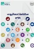 انتشار سالنامه آماری افغانستان؛ این کشور چقدر جمعیت دارد؟