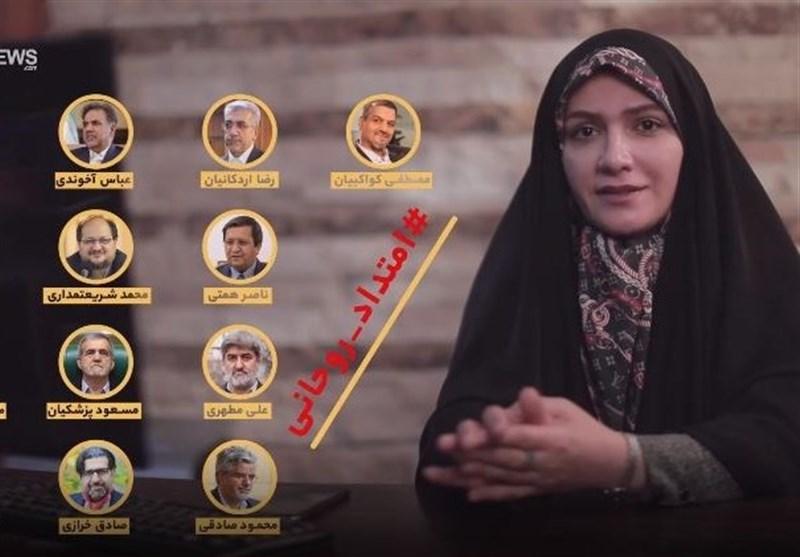 مجله خبری سیزده1400/ نه به روحانی یا امتداد روحانی؟