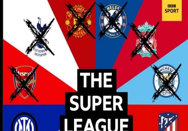 انصراف باشگاه های انگلیسی از سوپرلیگ اروپا